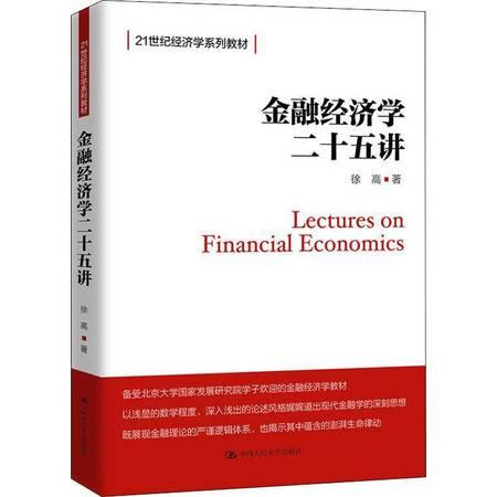 金融经济学二十五讲