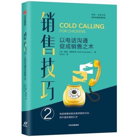 销售技巧2:以电话沟通促成销售之术