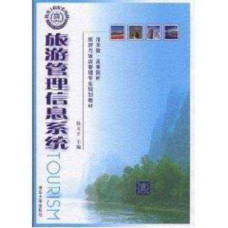 旅游管理信息系统/清华版·高等院校旅游与饭店管理专业规划教材