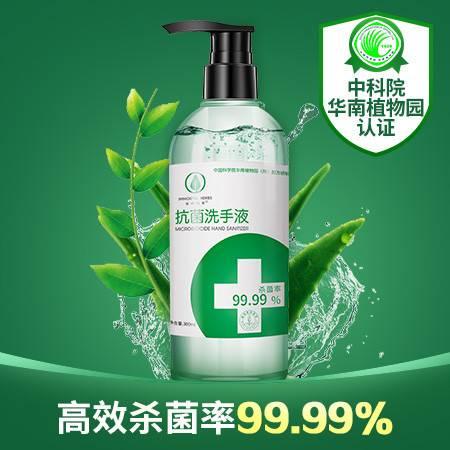 【现拍现发】密境仙草抗菌杀毒洗手液99.99%杀菌率 300ML