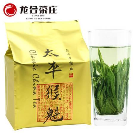 龙合 新茶春茶安徽黄山雨前一级太平猴魁正宗机制布尖绿茶50g茶叶