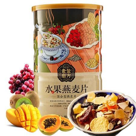 老金磨方  水果燕麦518g罐装  水果坚果混合麦片 早餐即食冲饮营养代餐粥