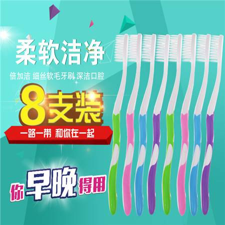 牙刷 倍加洁济实惠家庭装8支装 一带一路 实惠套装8支软毛牙刷 包邮