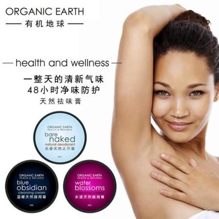 有机地球止汗膏净味止汗男女腋臭香体膏 45g 纯天然抑制汗腺分泌 两瓶