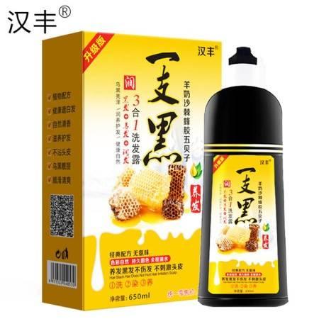 汉丰一支黑染发剂 天然植物蜂胶五贝子黑发染发膏