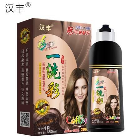 【爆款推荐】汉丰一洗彩染发膏 植物染发剂650ml