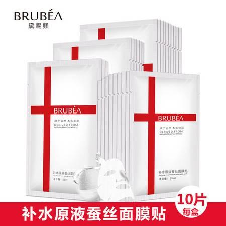 BRUBEA/黛妮媄 玻尿酸补水原液面膜10片/盒