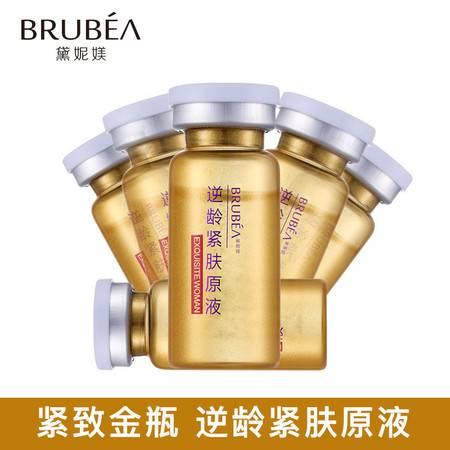 【3瓶】BRUBEA/黛妮媄 逆龄紧肤原液精华