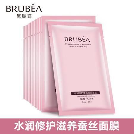 BRUBEA/黛妮媄 巨补水修护滋养蚕丝面膜6片/盒