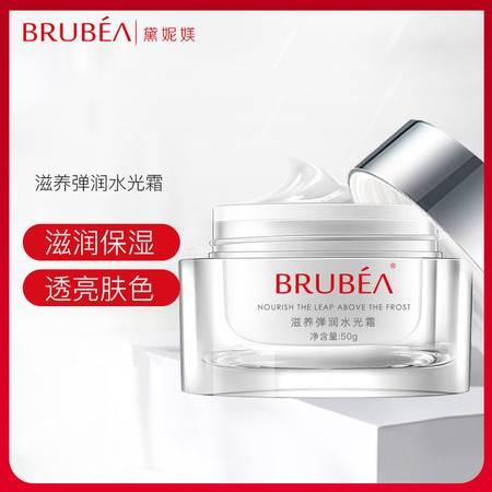 BRUBEA/黛妮媄 滋养弹润水光霜