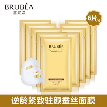 BRUBEA/黛妮媄 逆龄蚕丝面膜6片