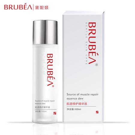 BRUBEA/黛妮媄 肌源修护精华液
