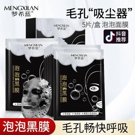 【抖音爆款】梦希蓝网红泡泡spa面膜5片/盒