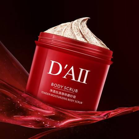 DAII净透丝滑身体磨砂膏深层清洁滋养保湿250g