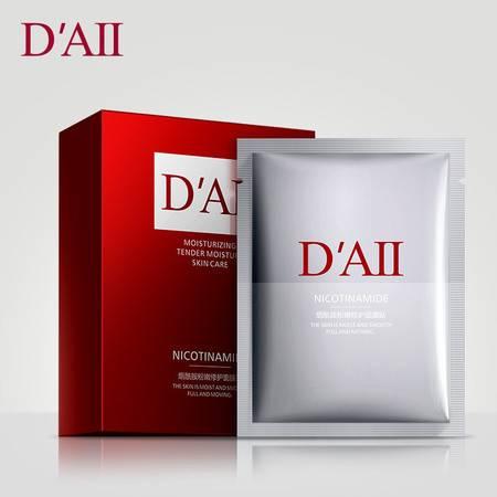 DAII水光护肌保湿隐形面膜补水保湿肌肤10片/盒