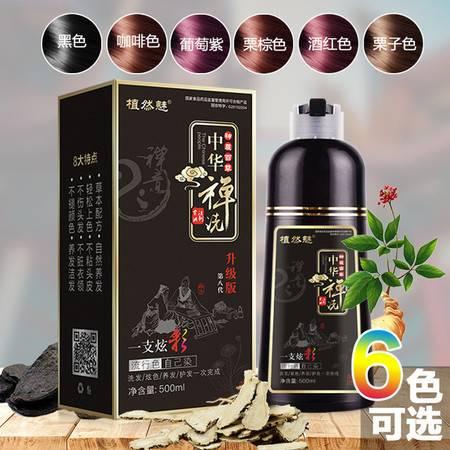 植然魅神农百草禅洗一洗彩染发剂  500ml/瓶