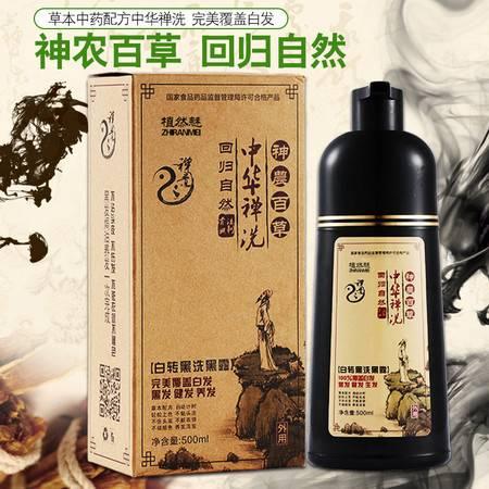植然魅黑发黑科技一洗黑染发剂神农本草植物染发膏一支黑500ml