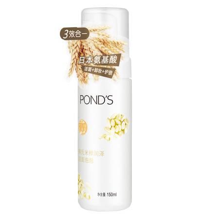 旁氏米粹氨基酸洁面泡泡卸妆洁面温和深层清洁女提亮肤色洗面奶