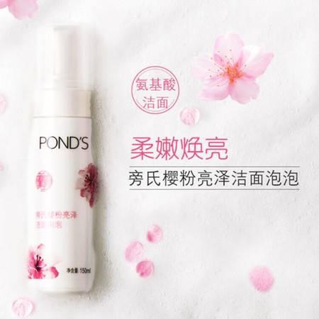 旁氏樱粉亮泽洗面奶150ml氨基酸洁面乳女泡泡清洁卸妆