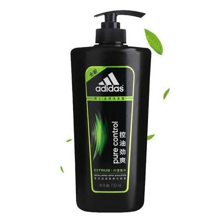 阿迪达斯(Adidas)男士 控油劲爽去屑洗发水730ml洗发露柔软顺滑去屑止痒