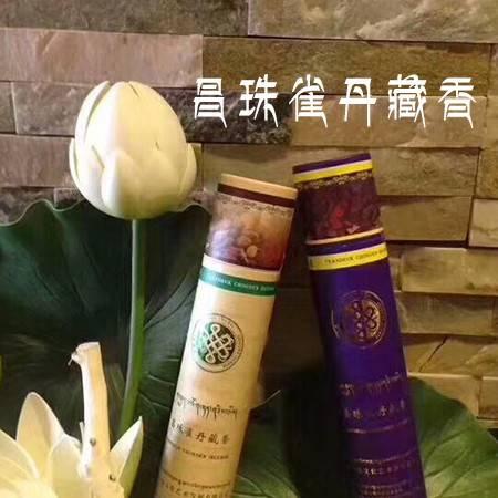 山南昌珠雀丹正品藏香     全国包邮