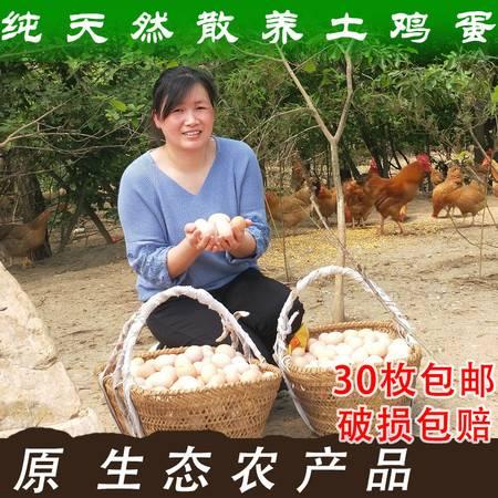 【山下站点】正宗土鸡蛋农家散养农村野外山林放养柴鸡蛋新鲜草鸡蛋笨鸡蛋30枚