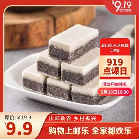 【眉山邮政】张三张金辉芝麻糕黑芝麻核桃花生500克  非物质文化遗产 糕体细腻  香甜美味