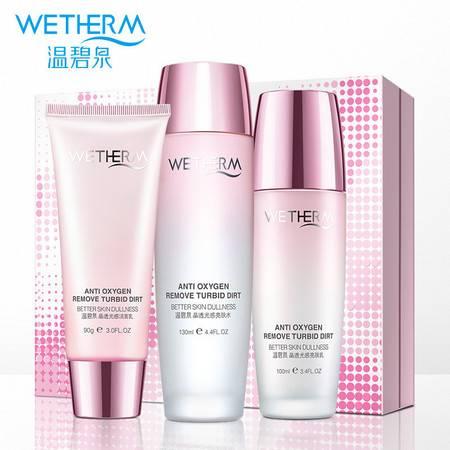 温碧泉晶透光感保湿补水三件套装面部化妆品护肤保养品套装
