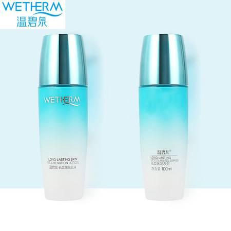 温碧泉长效嫩肤乳液100ml 嫩肤乳液补水保湿护肤品