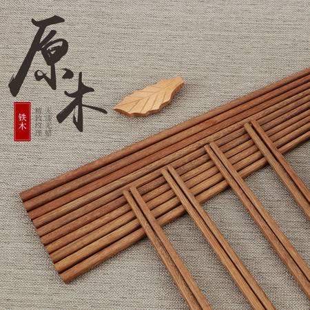 奥纳斯 无漆铁木筷子 越南红木酒店家用筷子  10对装