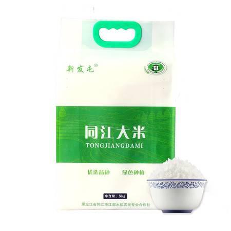 【佳木斯】同江江都水稻同江大米5kg,72元,全国包邮(新疆青海西藏除外)