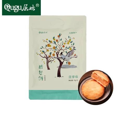 【邮政助农】屈姑脐橙饼月饼原味30g*8个实惠袋装