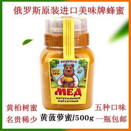进口俄罗斯美味牌bkychsk蜂蜜500g