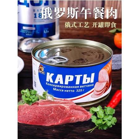 马克发  俄罗斯风味纯肉午餐肉罐头无淀粉即食下酒菜熟食