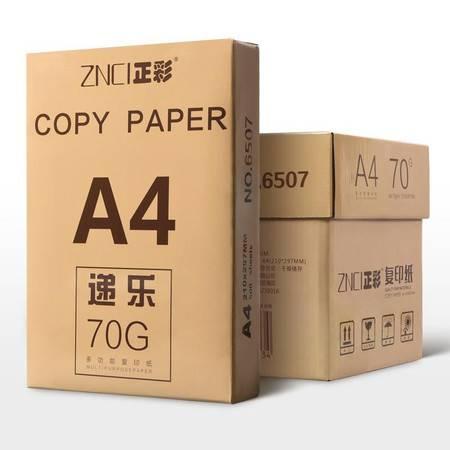 【包邮】正彩(ZNCI)A4纸复印纸 500张双面打印纸 A4打印用纸白纸 70g不卡纸办公用品