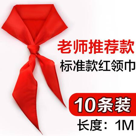 红领巾小学生纯棉布红领巾1.2米绸布不易缩水儿童学校绸子绸缎棉质打结通用成人大号小号文具学生用