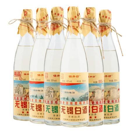 六瓶 无锡白酒精品原浆陈酿传世浓香白酒42/45/53度550ml*6 多一两更实惠 复古包装