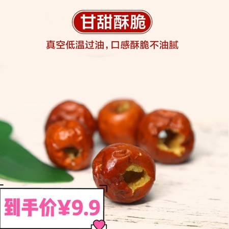 【年货节】脆冬枣果蔬干零食30g/袋
