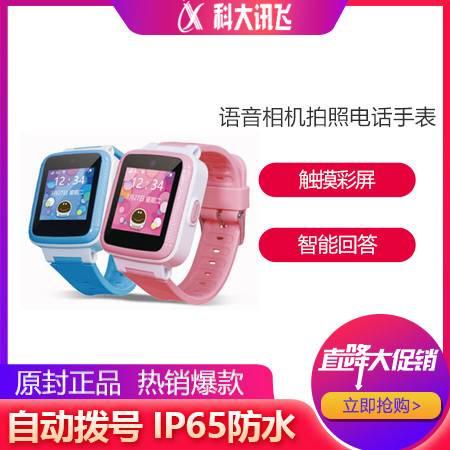 科大讯飞/iFLYTEK 儿童手表 移动4G双向高清语音通话GPS六重定位智能手表 TYW4+