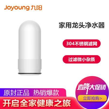 九阳/Joyoung 龙头净水器家用净水机 家用龙头净水器JYW-T01/T02/T03滤芯