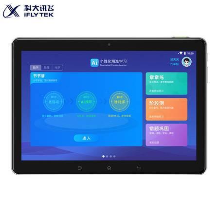 科大讯飞/iFLYTEK 智能学习机初中高中教材课本同步教学X1 Pro 10.1英寸学生平板电脑