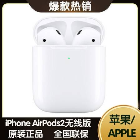 苹果/APPLE 新款AirPods2代 无线蓝牙耳机 配充电盒 无线充电版