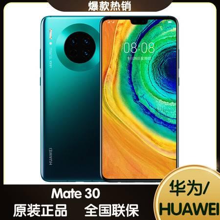 华为/HUAWEI  Mate 30 麒麟990旗舰芯片 4G全网通版 8G+128GB