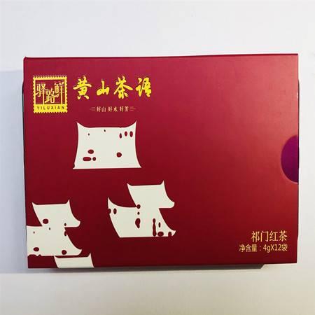 安徽黄山驿路鲜黄山茶语祁门工夫红茶二级48g