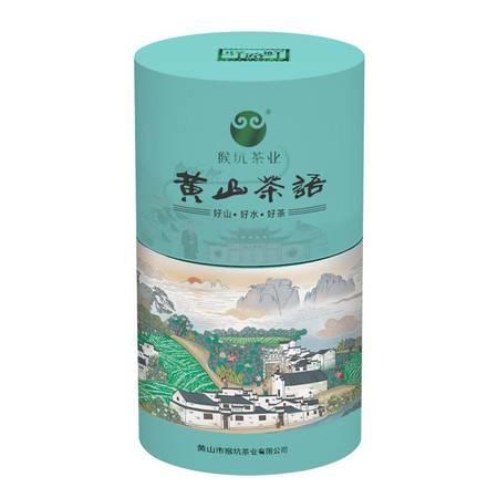 安徽黄山驿路鲜黄山茶语旅行罐太平猴魁一级18g