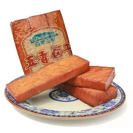 农家自产 豆腐干
