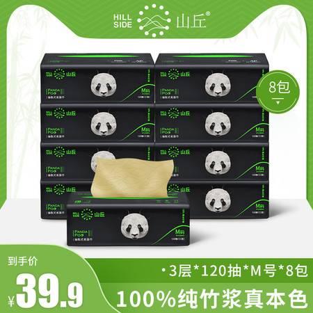 山丘 100%纯竹浆本色无香餐巾纸 抽取式纸面巾 3层120抽M号8包