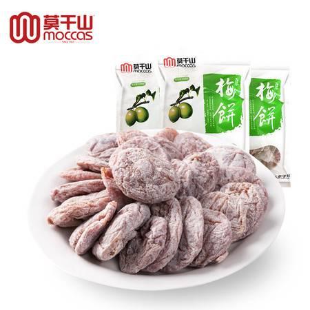 莫干山 陈皮梅饼108g*3袋 果脯蜜饯话梅干 童年零食