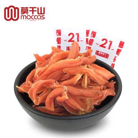 莫干山蜜饯香草支卜蔬菜干 多维C胡萝卜干蜜饯果脯500g 胡萝卜条干