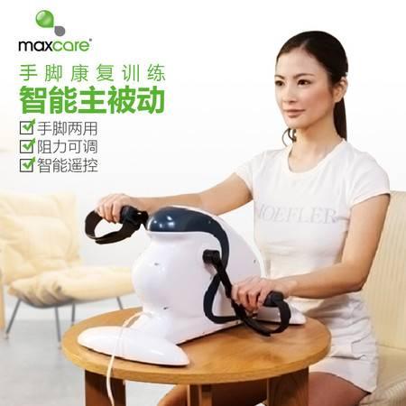 maxcare电动康复机老人中风偏瘫上下肢训练脚踏车MC0194H